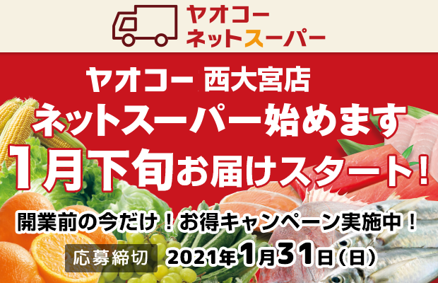 YAOKO『西大宮店ネットスーパー 開業前の今だけ!お得キャンペーン』